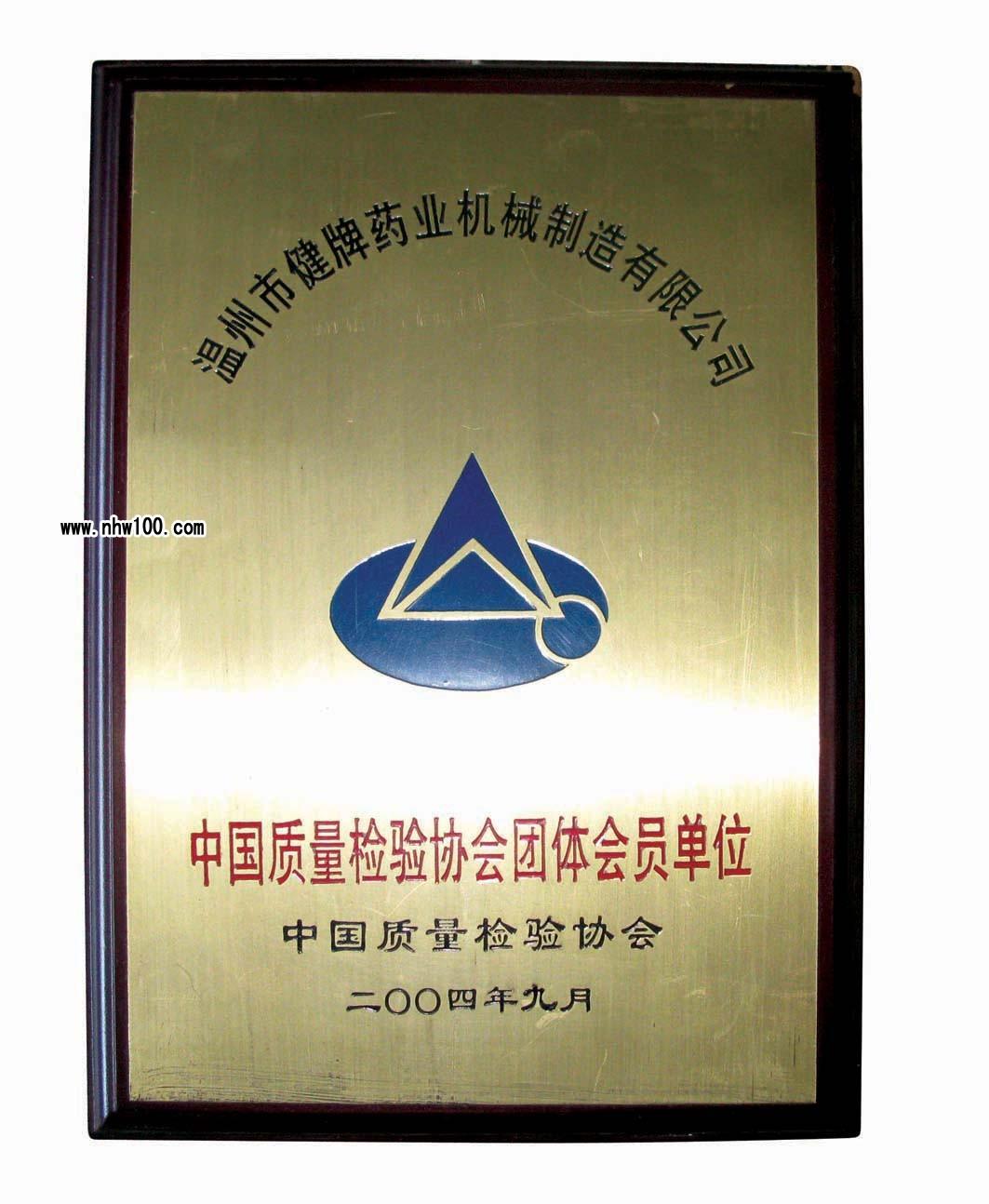 中國質量檢驗協會團體會員單位