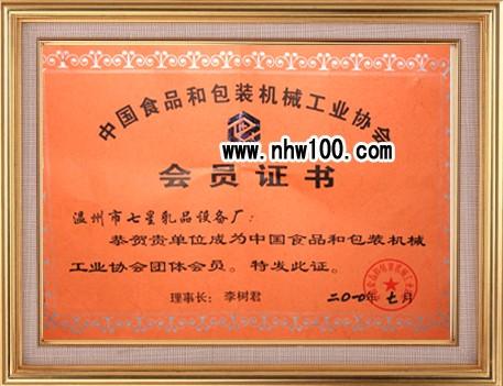 中国食品和包装机械协会会员证书