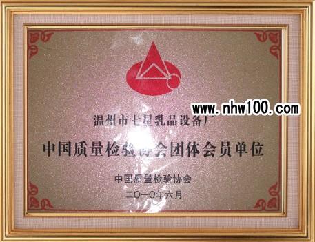 中国质量检验协会会员证书