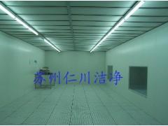 供应南京,镇江洁净室、无尘室