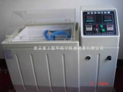 盐雾腐蚀试验箱|盐雾试验机|盐雾箱