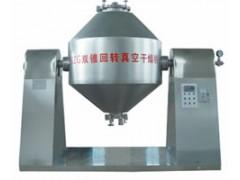 供应:SZG双锥回转真空干燥机