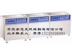 供应三槽式医用数控超声波清洗器