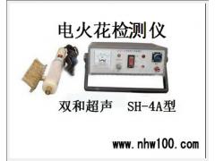 双和超声供应电火花检测仪,SH-4型系列电火花检测仪