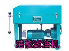 LY系列板框压力式滤油机    专业过滤杂质