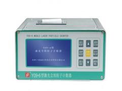 激光尘埃粒子计数器Y09-6LCD型