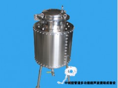 双和超声 釜罐式多功能超声波提取成套设备
