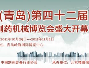 第42届全国制药机械博览会拉开帷幕