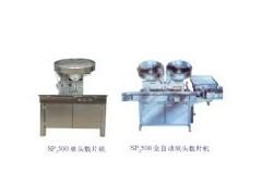 供应SP500全自动数片机
