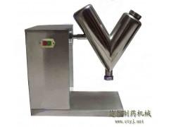 供应V型混合机