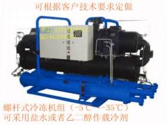 低温冷水机、螺杆式冷冻机、低温盐水机组