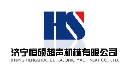 济宁恒硕超声机械有限公司