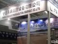 宁波永泉制药设备有限公司参加第44届武汉制药机械博览会