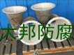 南京大邦防腐技术有限公司