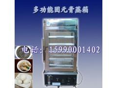 豪华型蒸箱,新型固元膏蒸箱,超市专用固元膏蒸箱