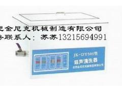 JK-DY300医用台式超声波清洗器