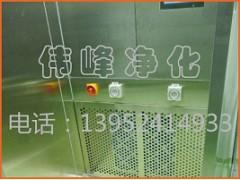 HF-C型称量室 药用称量室