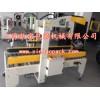 供应上海机电五金封箱机  橡胶塑料封箱机  冶金钢材封箱机