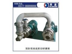 活性钛白分散混合研磨机,改性白炭黑打浆泵后处理设备
