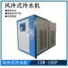 水循环冷水机超能风冷式冷水机