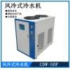 风冷式注塑模具配套冷水机5p