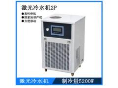 2P激光焊接机冷水机