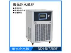 3P激光切割机冷水机