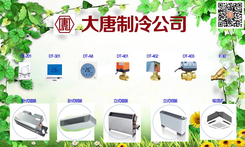 大唐中内空调制冷设备有限公司