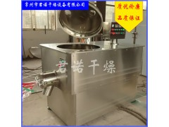 GHL系列高效湿法混合制粒机 混合制粒一体机 多功能制粒机