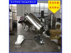 供应SYH-50L三维运动混合机 干粉混合机 食品混合机