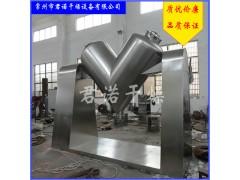 V型混合机 干粉混合机/食品干粉混合机V型不锈钢混合机