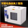 红枣 枸杞 莲子烘干机/中药烘干机