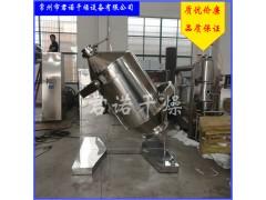 厂家直销SYH-5L 10L小型三维混合机 实验室三维混料机