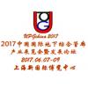 2017中国国际地下综合管廊产业展览会暨发展论坛