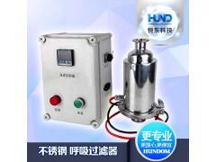 不锈钢电加热恒温呼吸过滤器 除菌过滤器 卫生加热呼吸器