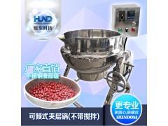 不锈钢可倾式夹层锅 导热油夹层锅 电加热夹层锅 蒸煮锅电炒锅