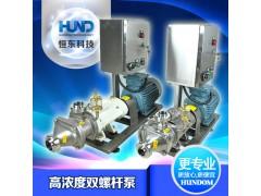 双螺旋泵 糖浆输送泵 巧克力泵 化工泵 夹套保温螺杆泵