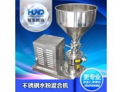 不锈钢水粉混合机 水粉液料混合器 液料混料泵 乳化机
