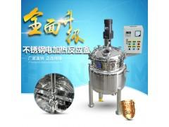 恒东不锈钢反应釜 化工搅拌釜 电热配液罐 反应锅 制药反应罐