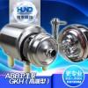 不锈钢卫生级ABB离心泵 卫生泵 饮料泵  红酒泵GKH