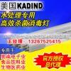 美国KADIND紫外线杀菌灯GPH1554T6L/150W