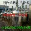高价回收化工设备制药设备乳品设备食品设备等整厂回收