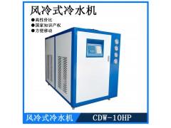 塑料辅机厂家专用制冷设备 塑料薄膜水冷式工业冷水机组
