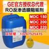 美国GE阻垢剂MDC220通用贝迪膜阻垢剂