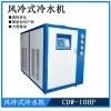10P注塑机吹瓶机冷冻机组真空镀膜玻璃专用冷水机