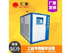 玻璃热弯机专用配套冷水机 风冷式冷水机 专业水循环冷却系统