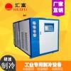 PVC塑料板专用30HP冷水机 风冷冰水机 螺杆式工业冷水机