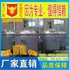 搅拌设备-蒸汽加热不锈钢反应锅/反应釜/反应罐系列