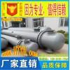 传热设备-列管式冷凝器系列