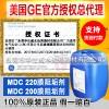 高纯净水专用美国ge非氧化性杀菌剂 阻垢剂mdc220